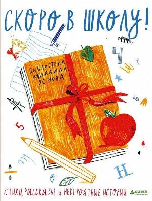 Скоро в школу: Стихи, рассказы и невероятные истории//Яснов М.