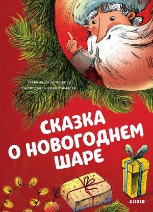 НГ19. Сказкотерапия. Сказка о новогоднем шаре/Куриленкова Т.