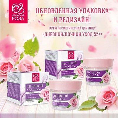 Натуральная Крымская косметика ! 🌹В наличии! От 49 рублей — Уход за кожей лица — Защита и питание