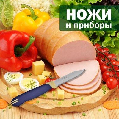 Дом и уют. Российские товары: посуда, быт. химия, хозка — Столовые приборы — Столовые приборы