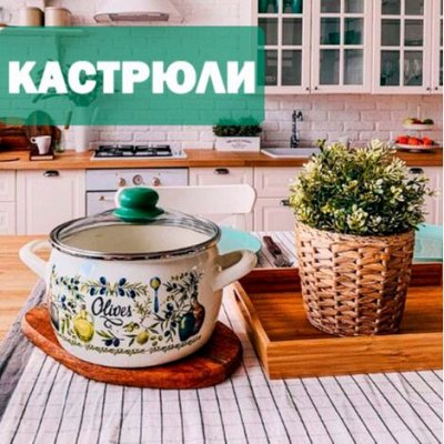 Дом и уют. Российские товары: посуда, быт. химия, хозка — Кастрюли, чайники, казаны — Кастрюли