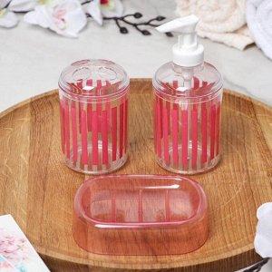 Набор аксессуаров для ванной комнаты «Полоски», 3 предмета (мыльница, дозатор для мыла, стакан)