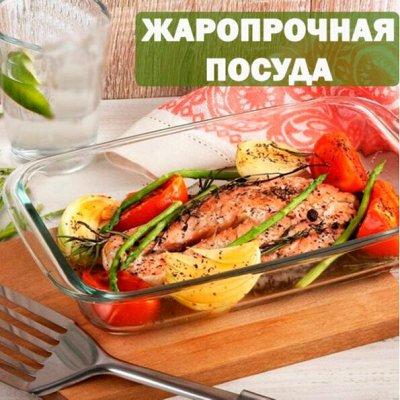 Дом и уют. Российские товары: посуда, быт. химия, хозка — Жаропрочная посуда — Для запекания и выпечки