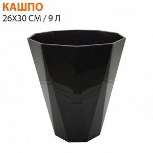 Кашпо 26x30 см 9 л