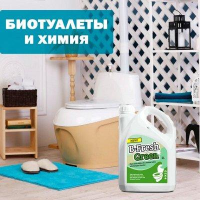 Дом и уют. Российские товары: посуда, быт. химия, хозка — Биотуалеты и химия к ним — Для унитаза