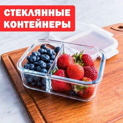 Дом и уют. Российские товары: посуда, быт. химия, хозка — Стеклянные контейнеры от 150 руб.! — Контейнеры