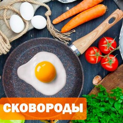 Дом и уют. Российские товары: посуда, быт. химия, хозка — Сковороды. Новое поступление! — Посуда