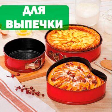 Дом и уют. Российские товары: посуда, быт. химия, хозка — Все для выпечки — Для запекания и выпечки