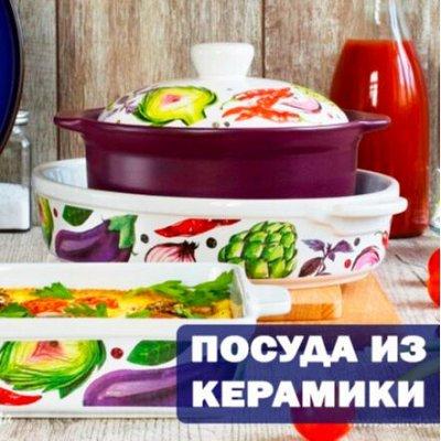 Дом и уют. Российские товары: посуда, быт. химия, хозка — Керамическая посуда — Посуда