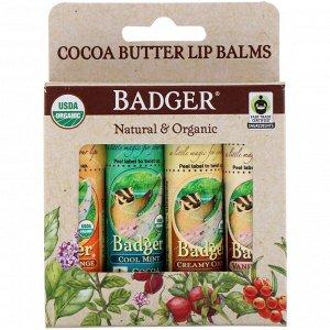 Badger Company, Органический бальзам для губ с маслом какао, набор из 4 бальзамов, 0,25 унц. (7 г) кажд.