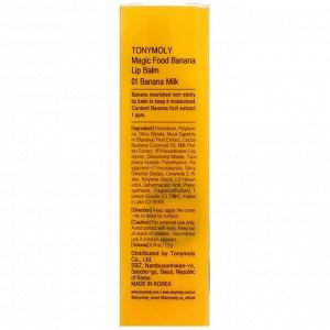 Tony Moly, Magic Food, Banana Lip Balm, 01 Banana Milk, 0.24 oz (7.2 g)