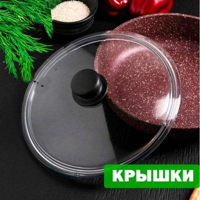 Дом и уют. Российские товары: посуда, быт. химия, хозка — Крышки стеклянные — Крышки