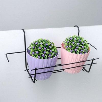 🌷 Кашпо, горшки, грунт - всё для домашних цветов и сада 🌷 — Балконные подставки — Кашпо и горшки