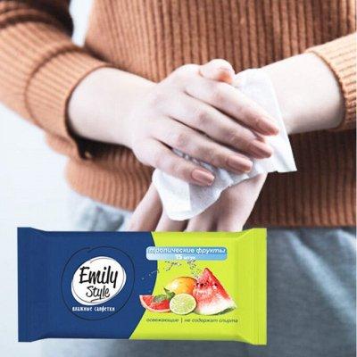Море новинок! Настоящие скидки  — Влажные салфетки! Emily Style — Ватно-бумажные изделия