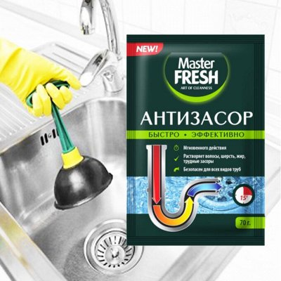 Большие скидки на большие бренды  — Master FRESH Антизасор порошок 70г — Для ванн и раковин