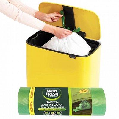 Настоящие скидки на быт.хим! Акции  — Биоразлагаемые пакеты для мусора — Для дома