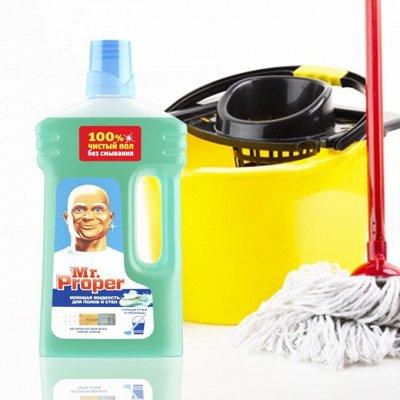 Настоящие скидки на быт.хим! Акции  — Mr Proper - чисто и свежо — Для мытья полов