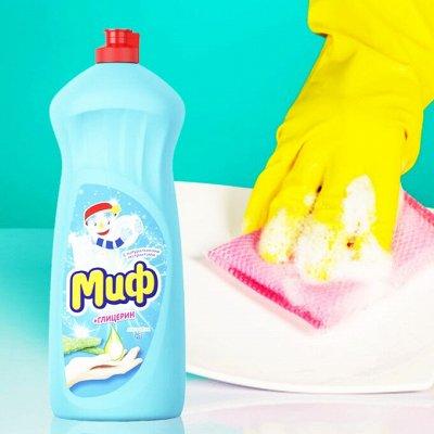 Большие скидки на большие бренды  — Миф - для мытья посуды — Для посуды