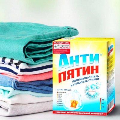 Большие скидки на большие бренды  — Ослепительная чистота и свежесть — Красота и здоровье