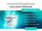 Регенерирующий крем COLLAGEN PREMIUM