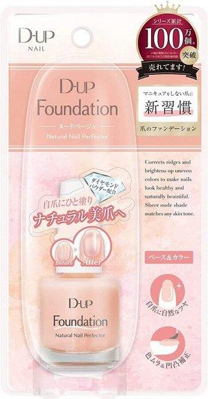 """DUP Nail Foundation - натуральное покрытие """"пудра"""" для ногтей"""