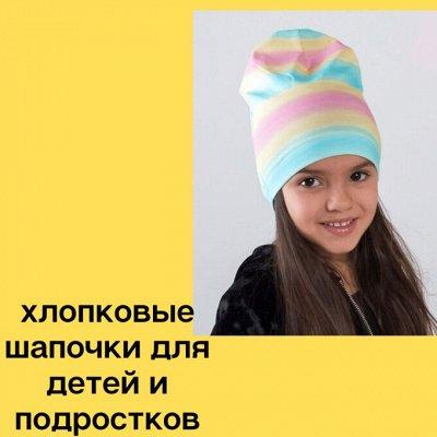 Утепляем ушки шапкой — Хлопковые модели дети, подростки
