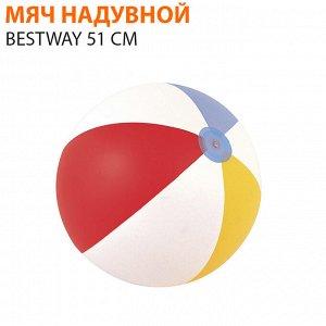 Надувной мяч Bestway 51 см🌊
