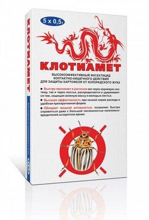 Х Клотиамет 5*0,5гр колорадский жук, трипс, тля и др