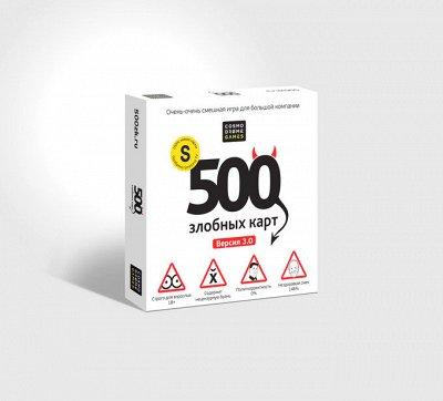 Игромания! Более 2200 настольных игр   — 500 злобных карт —  Настольные и карточные игры