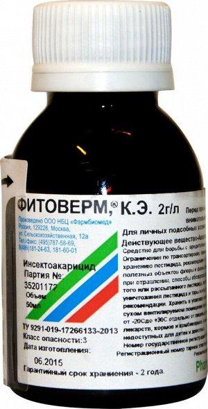Фитоверм 0,2% 50мл фл.ФБМ)