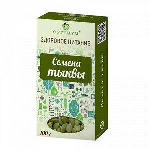 Семена тыквы очищенные экологические Оргтиум