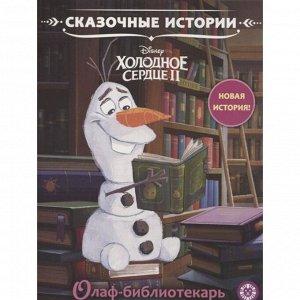 Сказочные истории «Олаф-библиотекарь. Холодное сердце 2»