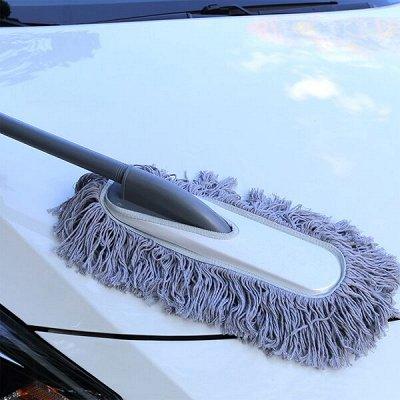 🔥 Скидка 25% на автотовары: 🚗 масла, аксессуары, инструменты — Щетки для удаления пыли — Химия и косметика