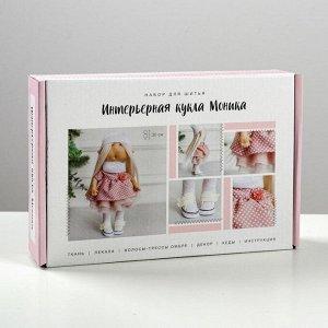 Интерьерная кукла «Моника» набор для шитья 15,6 ? 22.4 ? 5.2 см