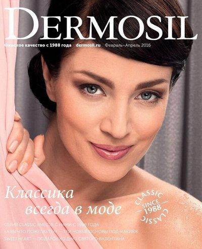 DERMOSIL- качественная декоративная косметика, по супер цене