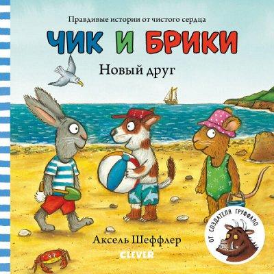 КНИГИ Clever распродажа-4 — Книги для детей до 3 лет — Детская литература