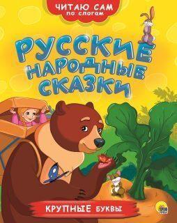 Книжка Читаю сам по слогам Русские народные сказки