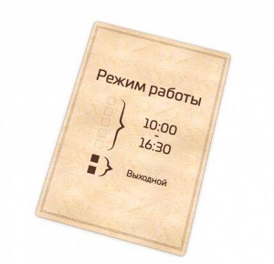 Пермская игрушка  - любая надпись! 🤩 именные изделия — Визитки, таблички, бирки — Канцтовары