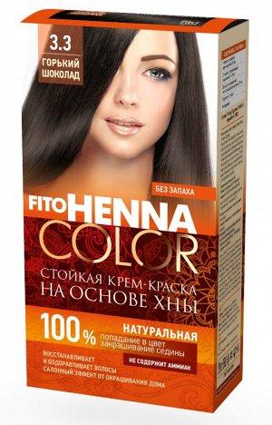 """Крем-краска для волос """"Henna"""" стойкая тон 3.3 Горький Шоколад115 мл"""