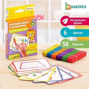 Игровой набор с палочками «Изучаем счёт и цвета», счётные палочки, по методике Монтессори