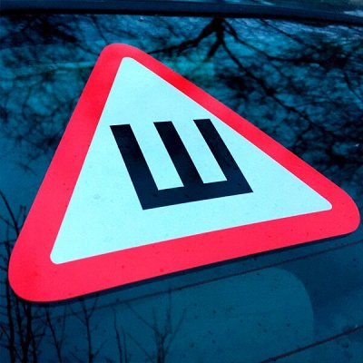 🔥 Скидка 25% на автотовары: 🚗 масла, аксессуары, инструменты — Наклейки — Аксессуары