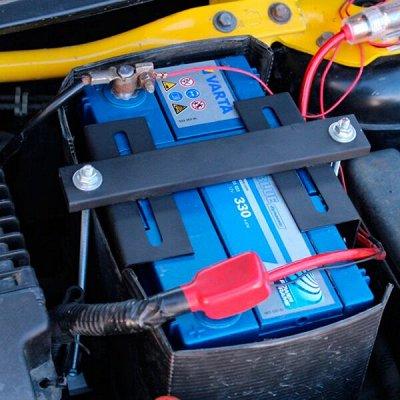 -25% 🔥 Всё для авто: аксессуары, масла, химия, инструменты — Крепления для аккумуляторов — Запчасти и расходники