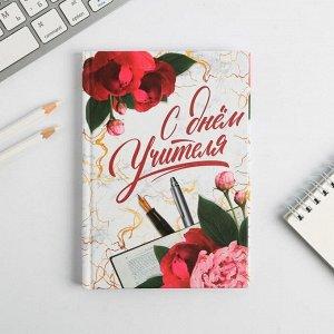 "Ежедневник мини ""С днём учителя"", 80 л"