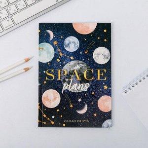 Ежедневник в точку Космические планы