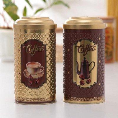 Товары для дома ОТ и ДО ! Быстрая доставка ! — Банки-шкатулки для чая, сладостей или полезных мелочей — Системы хранения