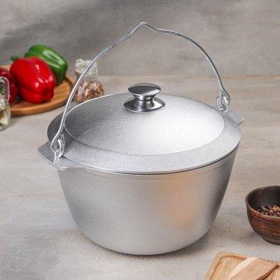 Посуда для дома на любой вкус — Казаны, котелки походные