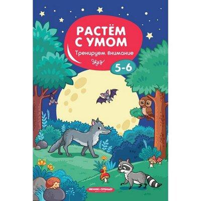 Феникс Премьер NEW - яркие книги маленьким гениям! — Растем с умом — Детская литература