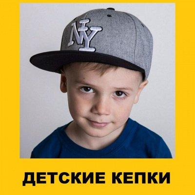 Лови лето в кепке + Твоя новая шапка! — ДЕТСКИЕ бейсболки — Кепки