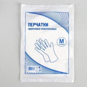 Перчатки ПЭТ, размер M, 50 пар/100 шт