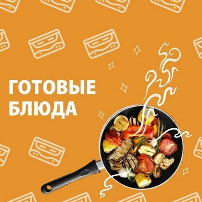 •• Bonduelle •• большой ассортимент и маленькие цены — Готовые блюда — Быстрое приготовление